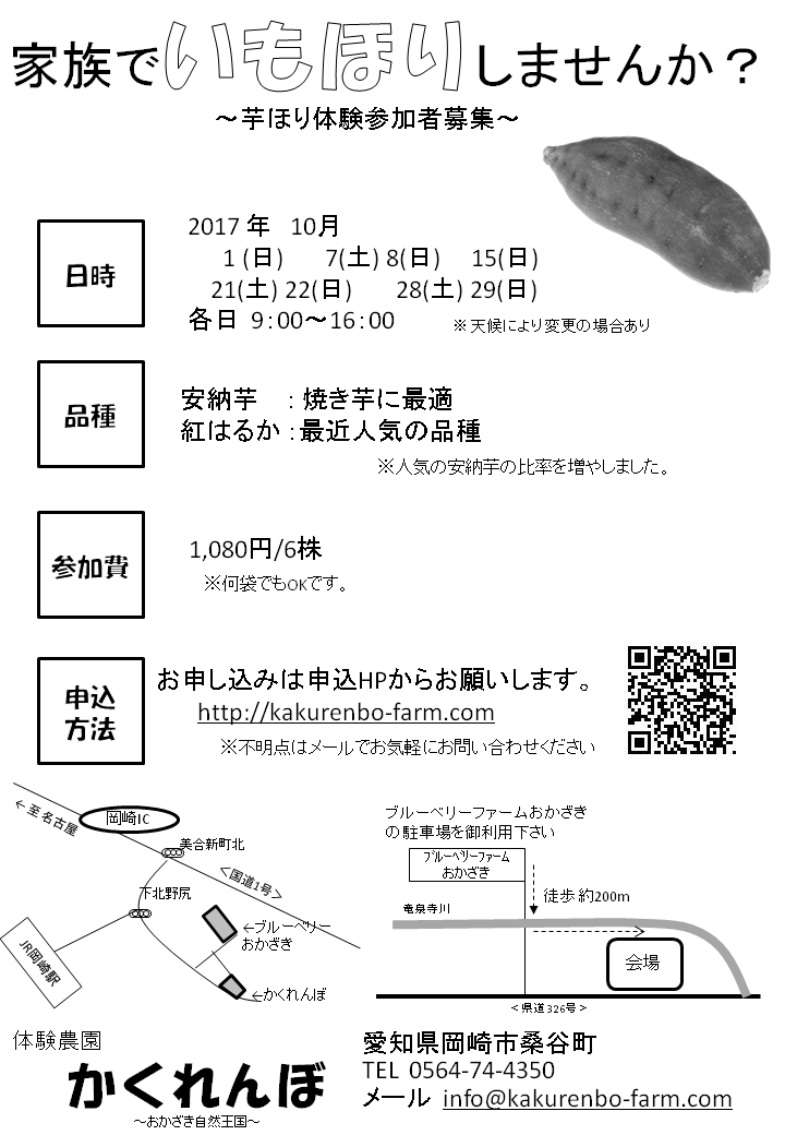 2017芋ほり体験募集
